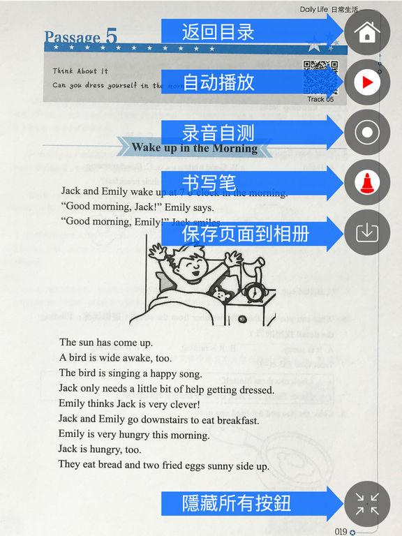 《美国小学生阅读精选》小学英语拓展训练一二年级 screenshot 9