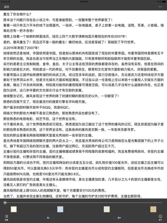 精选职场情感小说:绝世大明星 screenshot 6