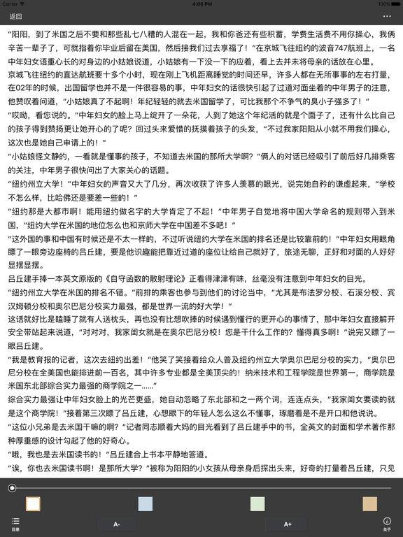 妖孽医霸:学霸的最高境界 screenshot 5