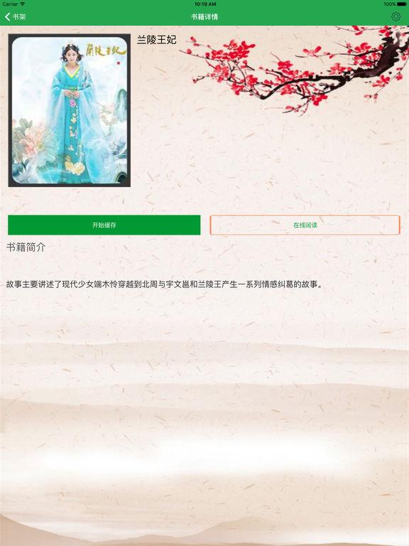 「兰陵王妃」电视剧小说,古装宫廷爱情斗争 screenshot 6