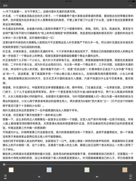 重生之官道:经典官场小说精选 screenshot 6