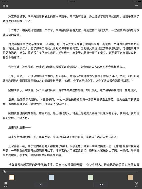 锦绣未央:古装传奇大剧同名小说 screenshot 6