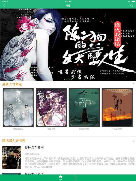 「陈二狗的妖孽人生」烽火戏诸侯精品小说 screenshot 6