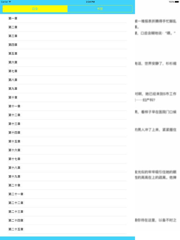 杉杉来吃—顾漫小说经典作品全集(精校版),免费书城 screenshot 6