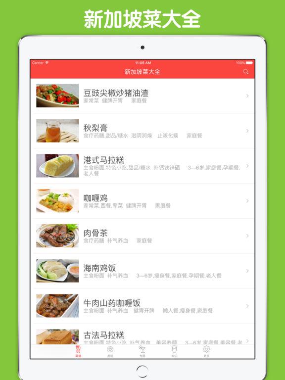 新加坡菜大全 - 新加坡美食 screenshot 6