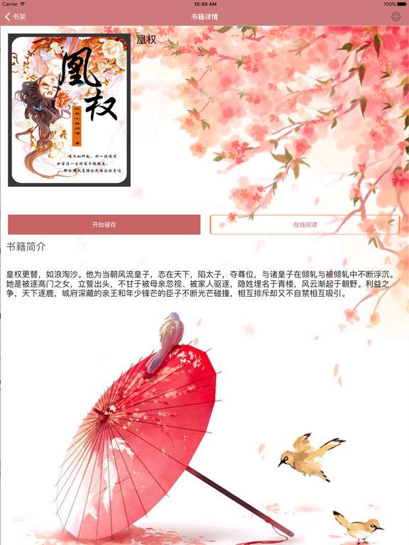 天下归元著后宫权斗小说「凰权」 screenshot 6
