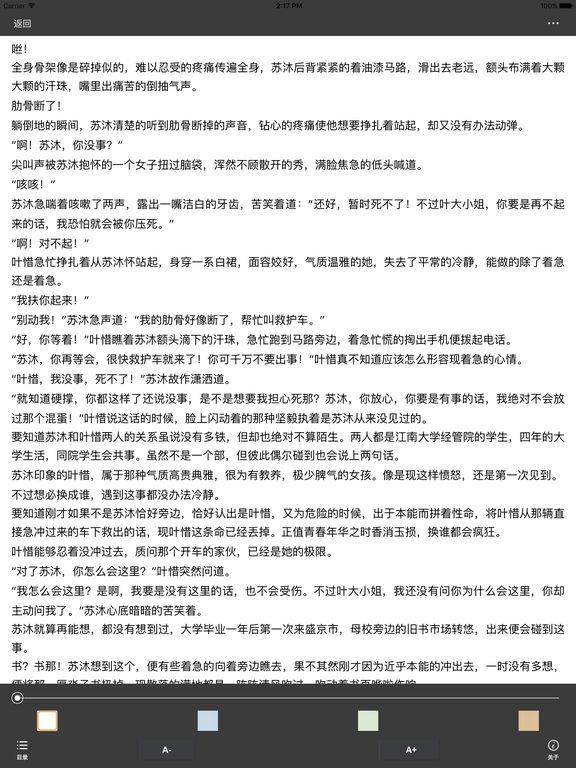 官榜:历史的真相永远是盲人摸象 screenshot 6