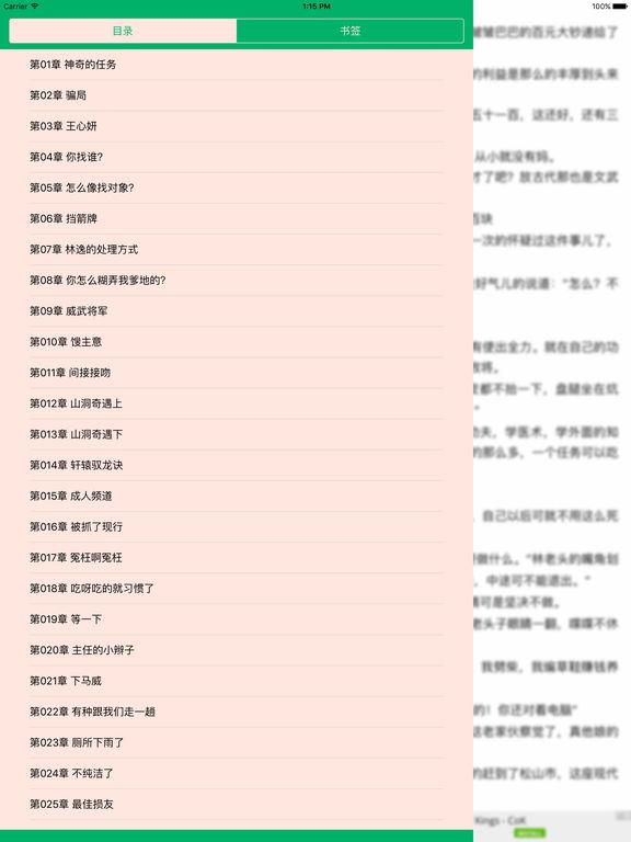 「鱼人二代作品集」文艺小说精选 screenshot 9