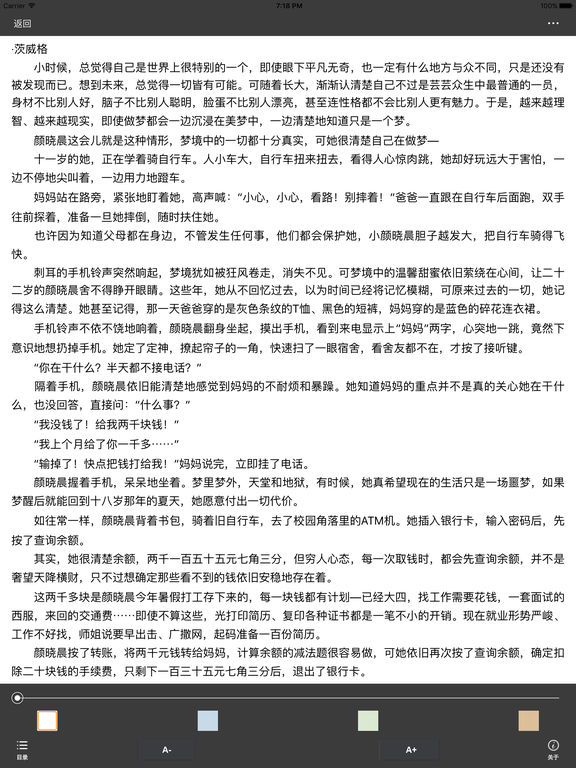 半暖时光:桐华最新都市情感美文 screenshot 6