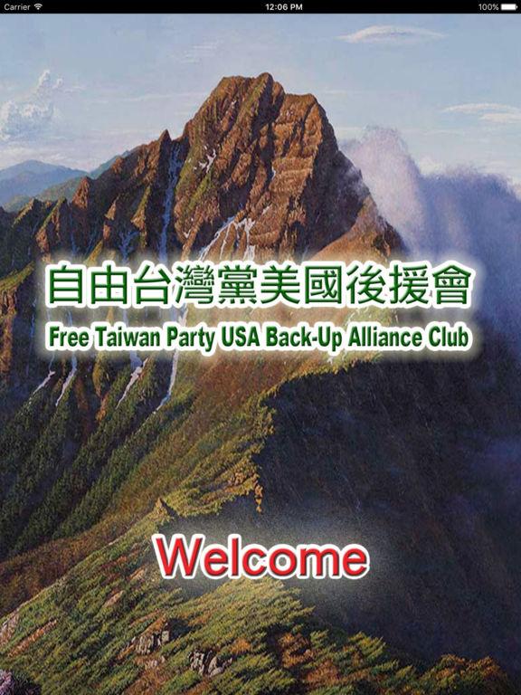 FreeTaiwan screenshot 4