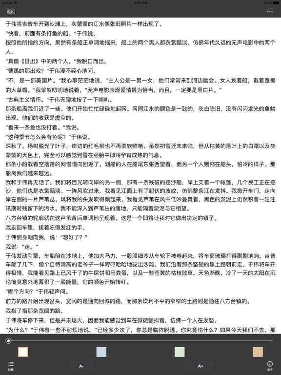 原野上的羊群—迟子建散文集,文学作品 screenshot 5