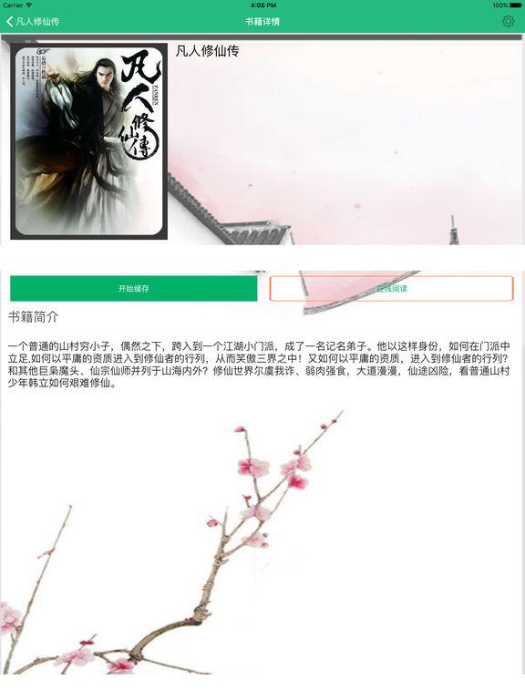 「凡人修仙传」忘语著热门玄幻小说 screenshot 6