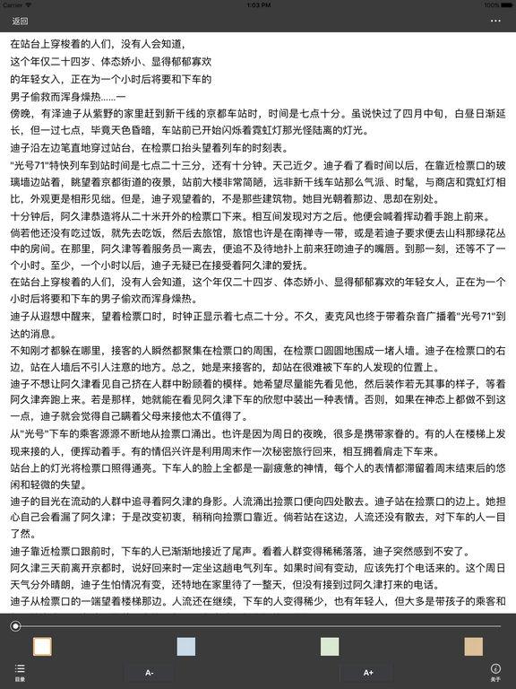 精选日本文学婚恋小说:野蒿园 screenshot 5