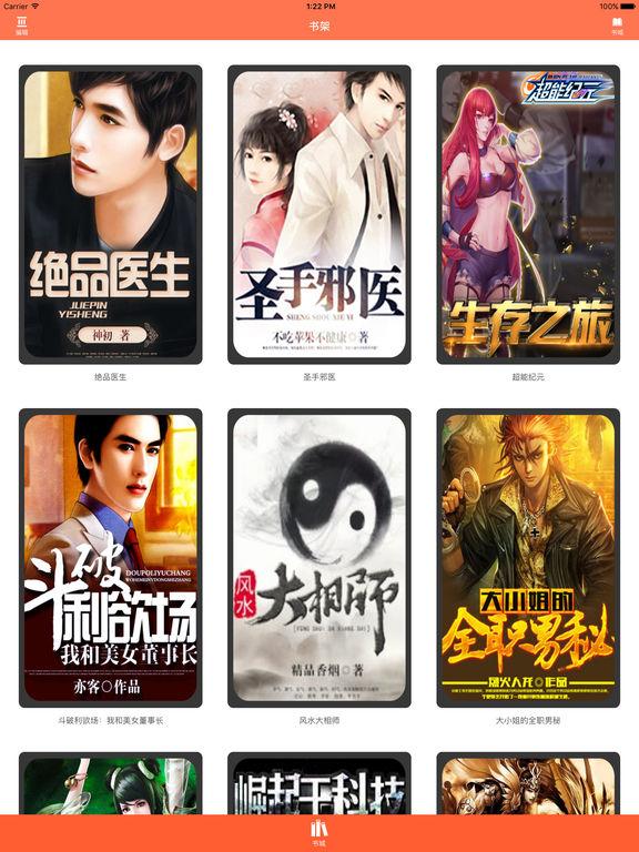 圣手邪医:豪门世家言情小说 screenshot 4