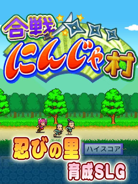 合戦!!にんじゃ村 screenshot 10