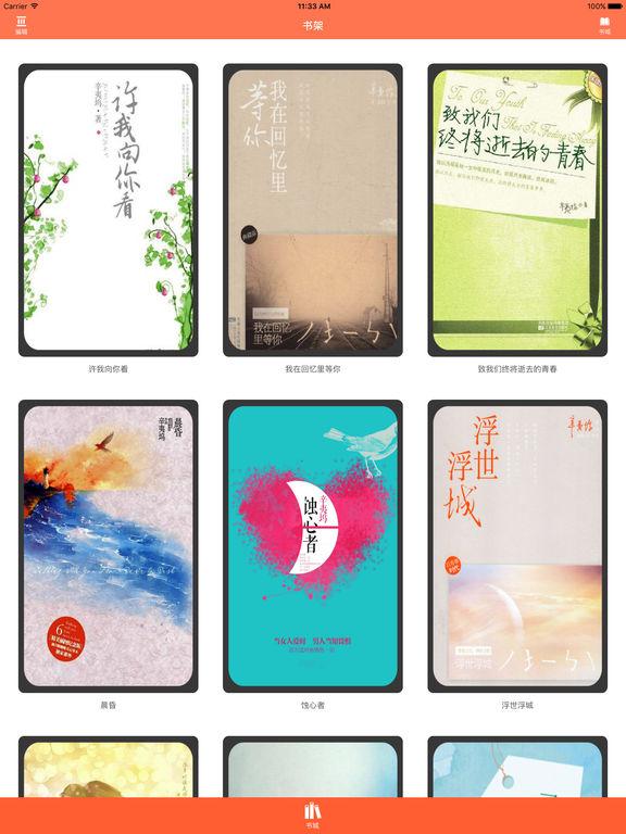 辛夷坞作品精选:令人温暖青春言情故事 screenshot 4