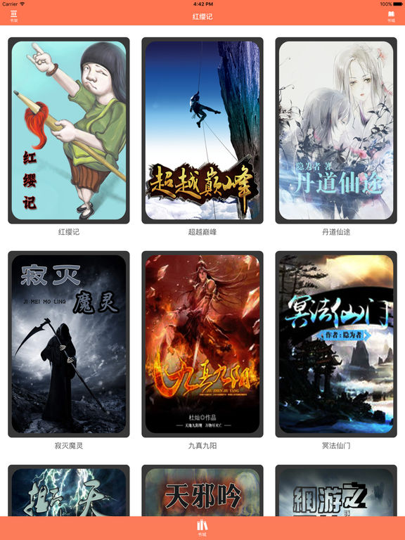 红缨记—东郊林公子作品集 screenshot 4