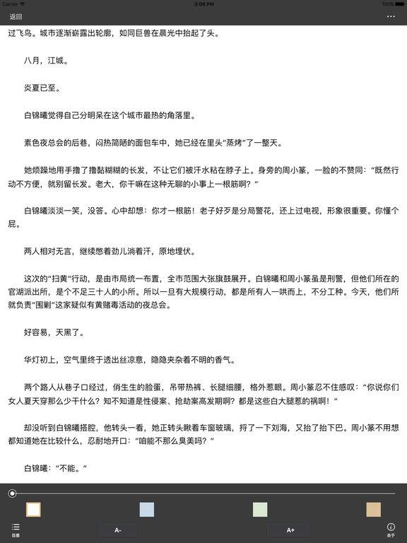 美人为馅:丁墨都市推理言情小说【谈情说案】 screenshot 6