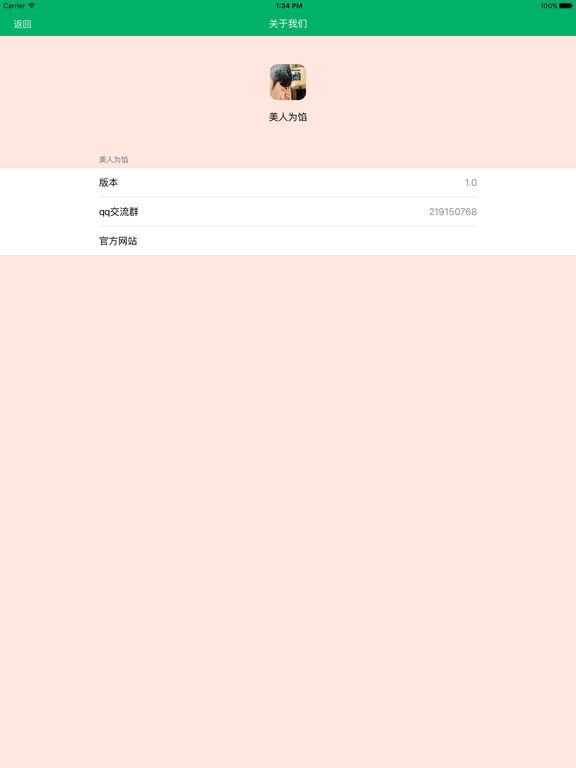 精选丁墨悬疑言情小说:美人为馅 screenshot 10