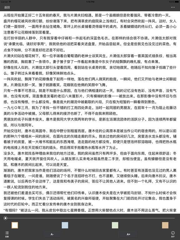 """异恋:""""三人床""""式的爱情故事 screenshot 5"""