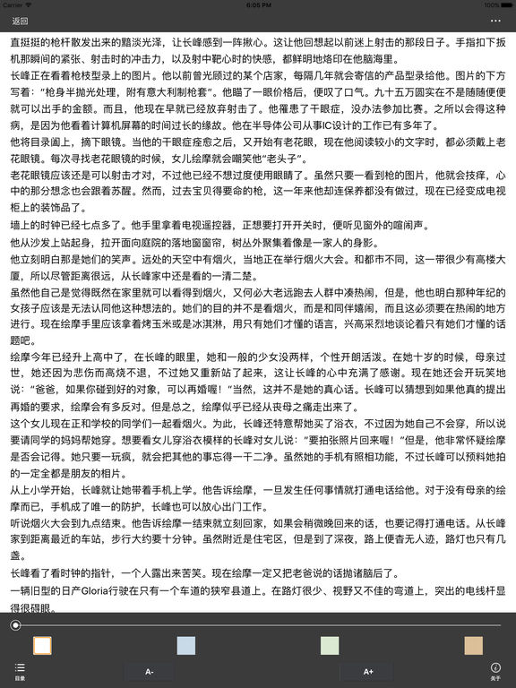 东野圭吾作品集精选:彷徨之刃,白夜行等 screenshot 6