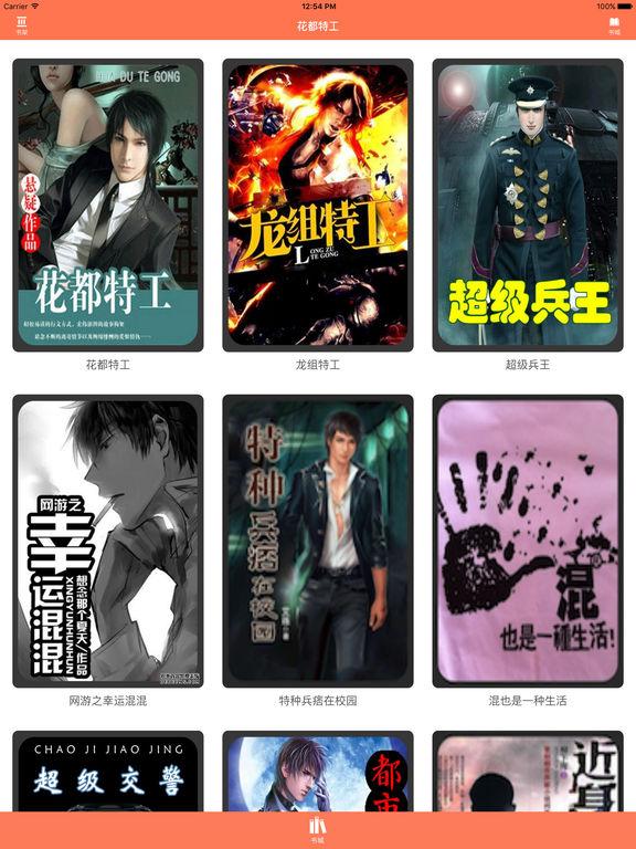 都市商战系列小说:花都特工 screenshot 4