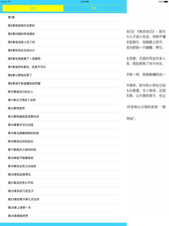 成长是一种美丽的疼痛—刘墉作品,亲情教育书籍 screenshot 5