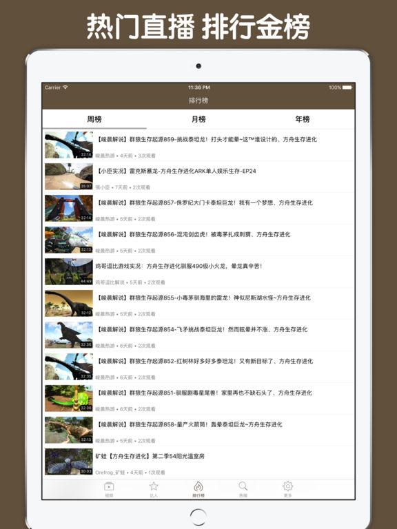 直播解说盒子 For 方舟:生存进化 screenshot 8