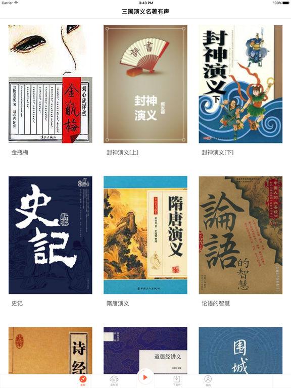 新版三国演义名著有声小说—中国古典名著系列全集高清 screenshot 7