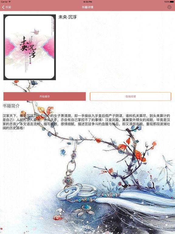 「未央·沉浮」经典古言小说合集-免费读 screenshot 7