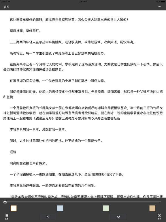 逆鳞:柳下挥著热血玄幻类小说 screenshot 6