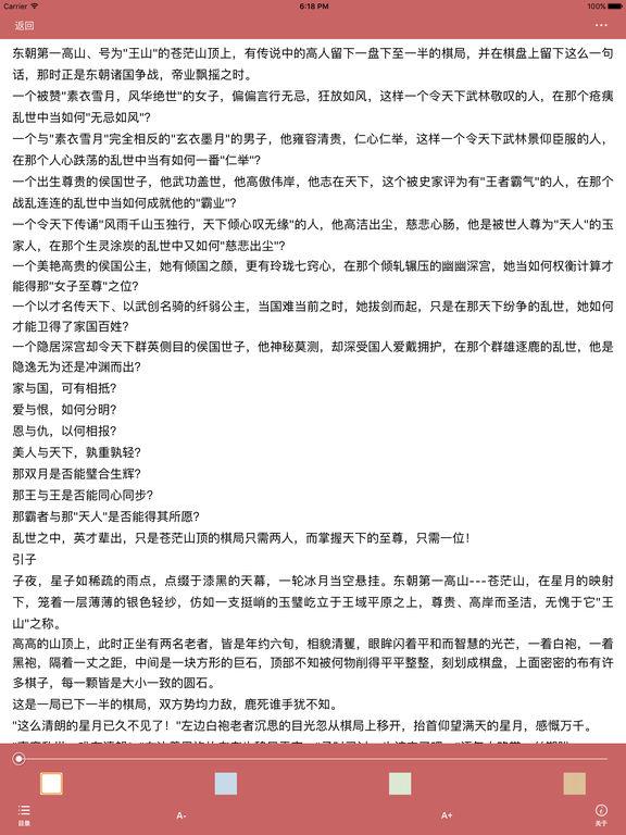 武林言情小说「且试天下」 screenshot 8