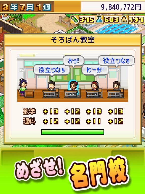 Pocket Academy ZERO screenshot 8