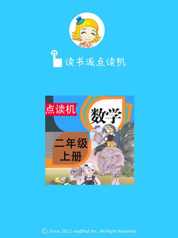 人教版数学小学数学小学二年级上册点读课本 - 读书派 screenshot 7