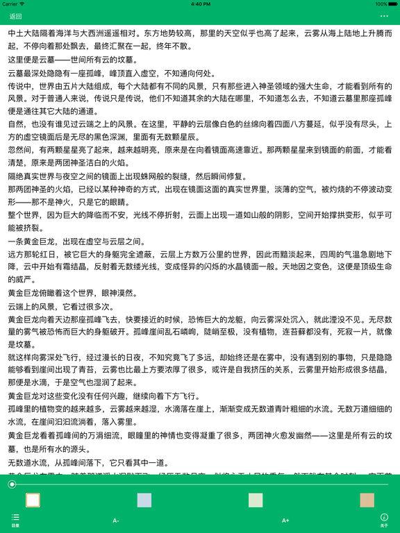 逆天强者的崛起征程:择天记 screenshot 7