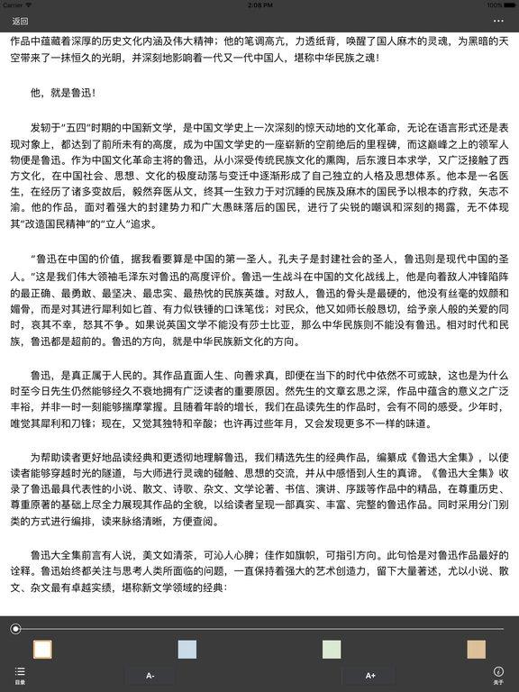 鲁迅文学全集【免费】 screenshot 6