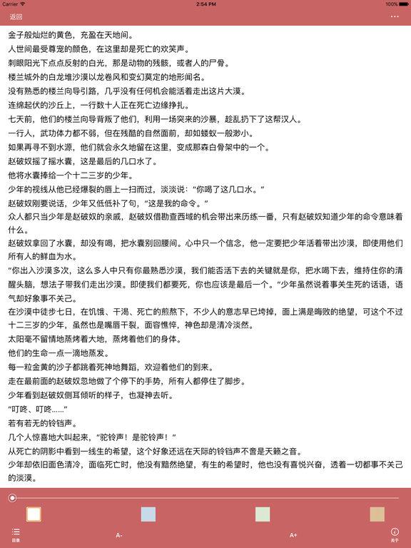 「云中歌」古装偶像剧小说 screenshot 8