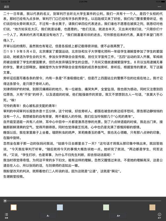 冰心文集第一卷 screenshot 5