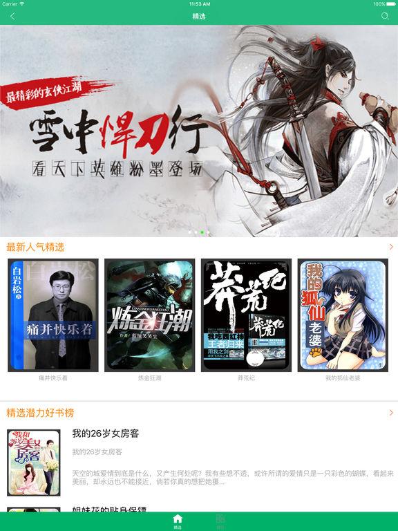 「极品家丁」人气电视剧原著小说 screenshot 6