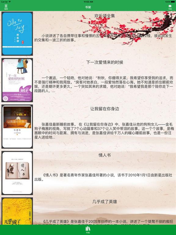 提前预知电视剧大结局:欢乐颂【女性成长完全手册】 screenshot 5