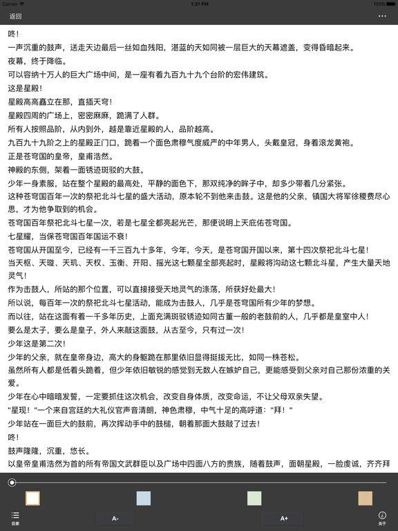 傲剑天穹—精选东方玄幻修真小说 screenshot 5