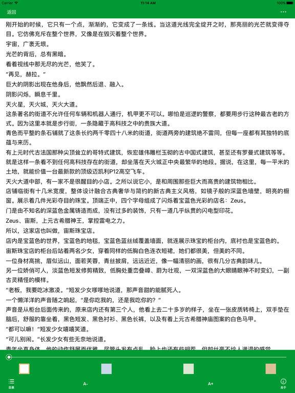 「天火大道」内置唐家三少全部作品 screenshot 7