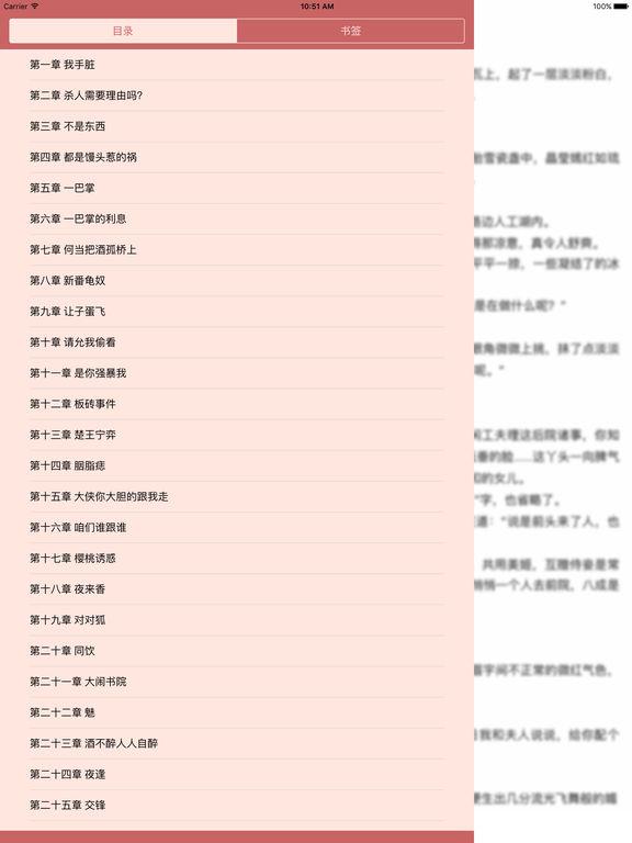 天下归元著后宫权斗小说「凰权」 screenshot 9