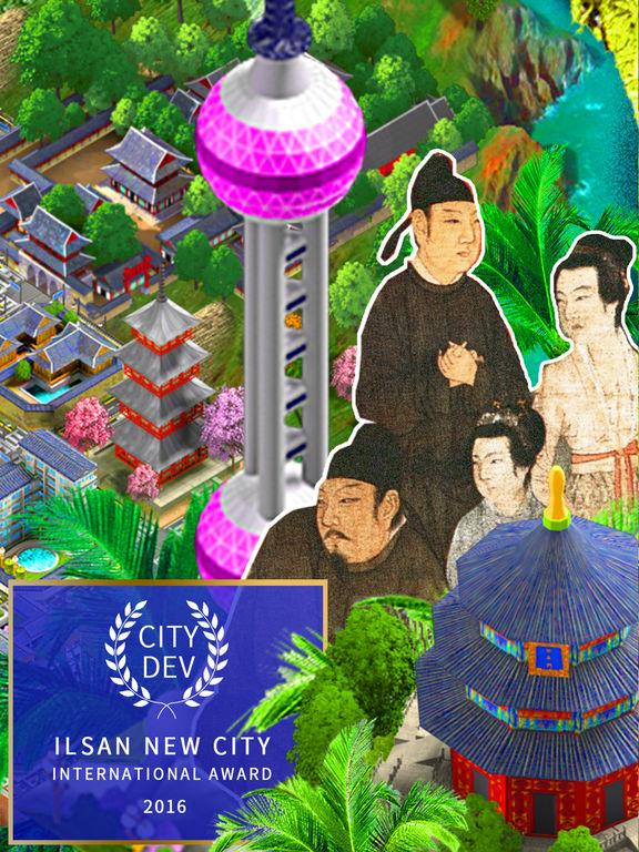 城市发展上海 screenshot 10