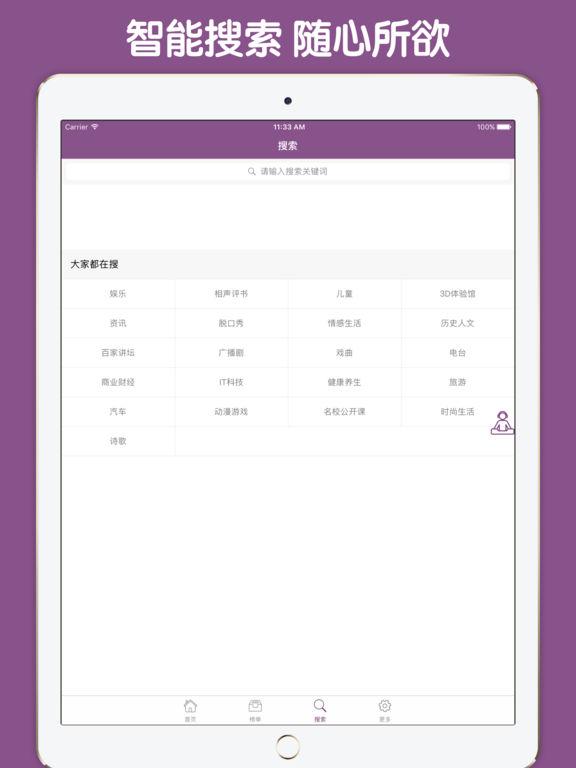 小喇叭广播剧大全 - 宝宝睡前晚安故事大全有声版 screenshot 10