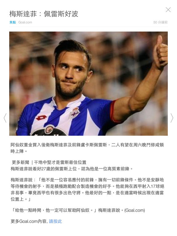 Yahoo新聞 - 香港即時焦點 screenshot 7
