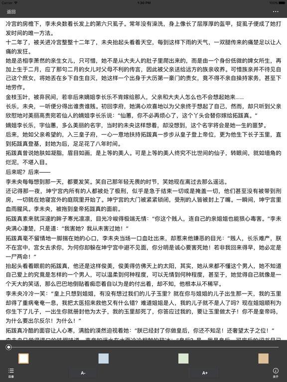 锦绣未央:古风网络热播剧原著小说 screenshot 6