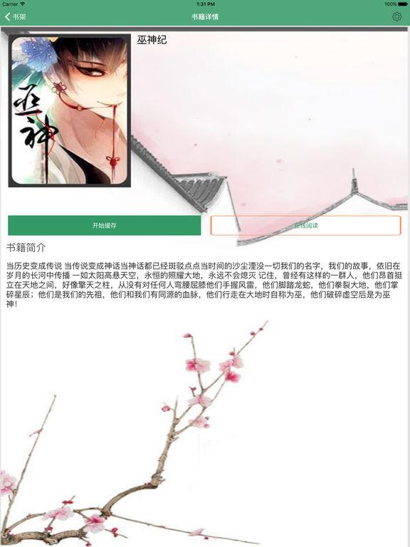 血红史诗级著作玄幻小说:巫神纪 screenshot 6