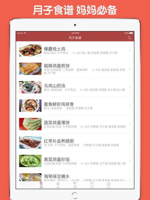 月子食谱大全 - 孕妇产后休整和恢复必备食谱手册 screenshot 6