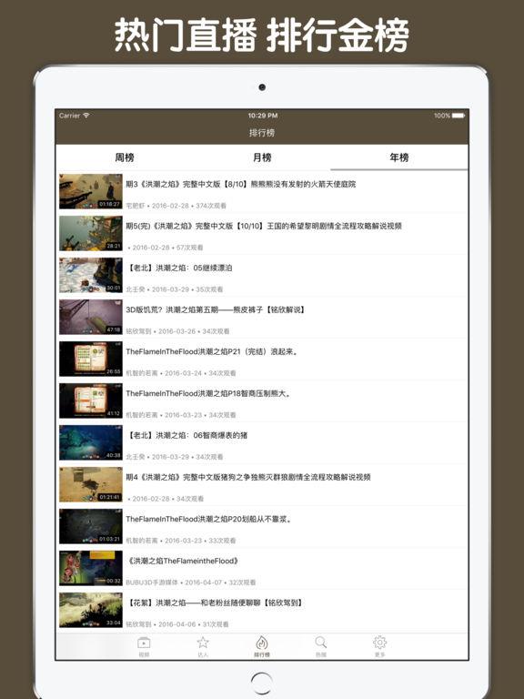 直播解说盒子 For 洪潮之焰 screenshot 8